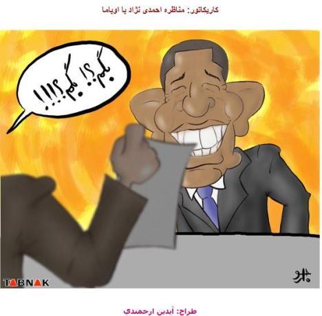 monazereh_obama_ahmadi