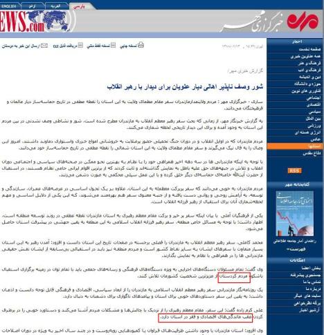 mazandaran_khamenehi_10_1